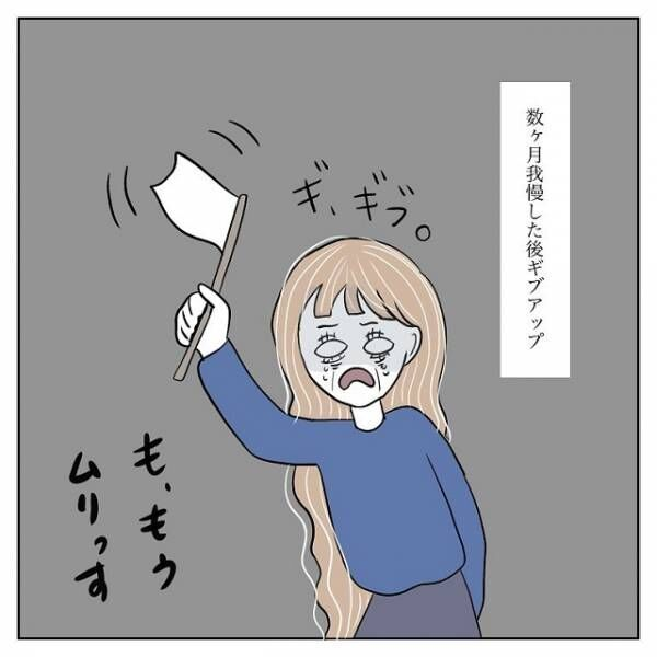 支配される…!「別れたいです。」モラハラ彼氏へ覚悟のLINEを送ったところ…?!【彼氏から逃げてみたけど捕まった話】<vol.21>