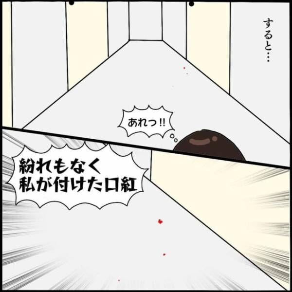 不倫の動かぬ証拠!夫の靴底につけた赤い口紅が、怖美の部屋の前についていて…!【ママ友との間で起きたありえない話】<Vol.18>