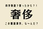 四字熟語で習ったかも?!【奢侈】この難読漢字、な~んだ?