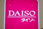 【ダイソー】が最強すぎる…即売り切れ注意な「お役立ちアイテム」3選!