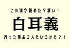 この漢字読めたら凄い!【白耳義】行った事ある人もいるかも?!