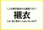 これ、見た事ない人はいないはず!【襯衣】この漢字読めたあなたは最強です!