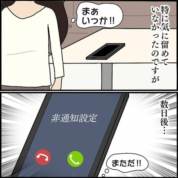 気味が悪い!非通知の電話が何回もかかってくるようになり…?!【ママ友との間で起きたありえない話】<Vol.71>