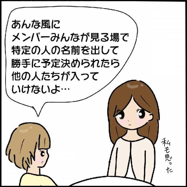 私の他にも被害が?!ヤバ美は私だけではなく、他の女子メンバーにも嫌がらせをしていて…?!【本当にいた!ヤバイ女の話】<Vol.22>
