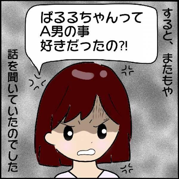 また盗み聞き?!私と友達がA男のことを噂していると、ヤバ美はそれを聞いていて…?!【本当にいた!ヤバイ女の話】<Vol.25>