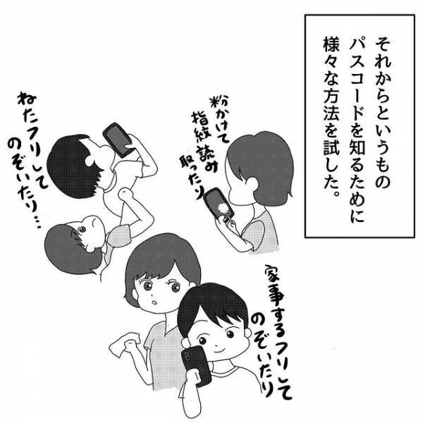 やっぱり…私は違和感を感じ、夫の携帯を見ると、そこには可愛い女性が写っていて…?!【真面目な夫にエグい不倫をされた話】<Vol.2>