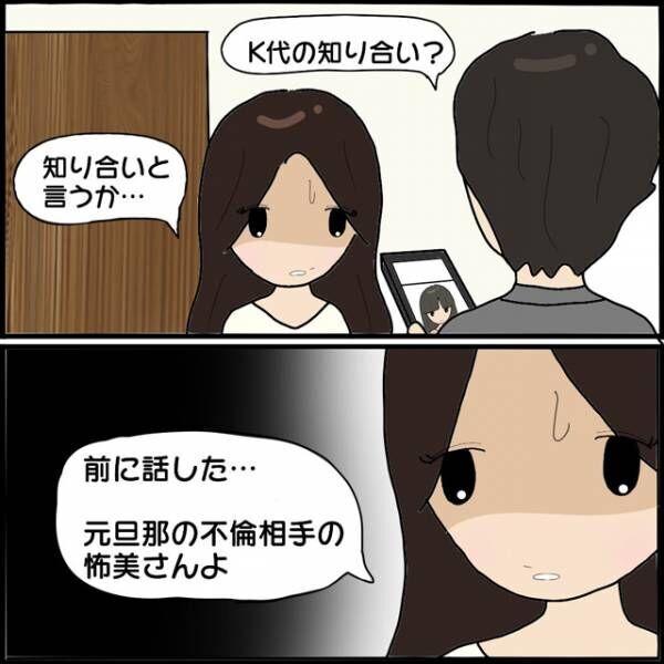 誰かが夫をジッと見ている…?!不気味な無言電話の次は家まで来ていて…?!【ママ友との間で起きたありえない話】<Vol.73>