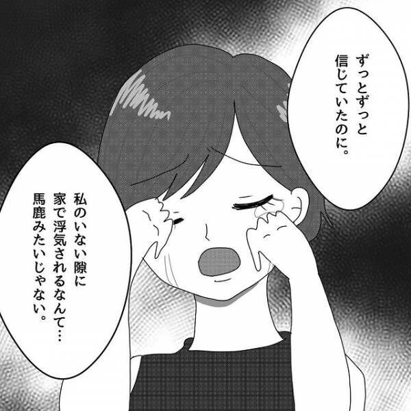 「そんなに泣かないでよ」って何?!旦那は不倫に対し薄っぺらい謝罪を続けて…?!【真面目な夫にエグい浮気をされた話】<Vol.20>