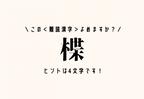この<難読漢字>よめますか?【楪】ヒントは4文字です!