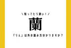 知ってたら凄い!【蘭】この漢字、「らん」以外の読み方分かりますか?