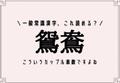 一般常識漢字、これ読める?【鴛鴦】ヒント:こういうカップル素敵ですよね
