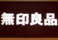 """ルームウェアから店内BGMまで?!""""無印の知る人ぞ知る逸材グッズ""""とは一体…"""