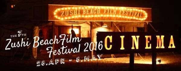 逗子海岸映画祭に行くなら...海辺のイラスト妄想コーデ