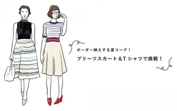 ボーダー映えする夏コーデ!プリーツスカート&Tシャツで挑戦!