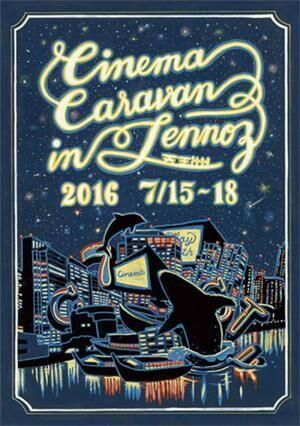 天王洲で映画を見る。天王洲キャナル夏フェス「CINEMA CARAVAN in 天王洲」開催