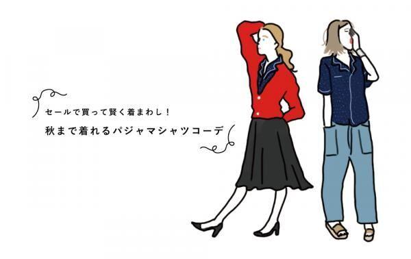 セールで買って賢く着まわし!秋まで着れるパジャマシャツコーデ