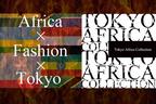 アフリカと東京ファッションの融合。TOKYO AFRICA COLLETION 2016 開催!