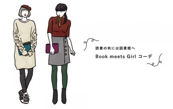 読書の秋には図書館へ。Book meets Girl コーデ