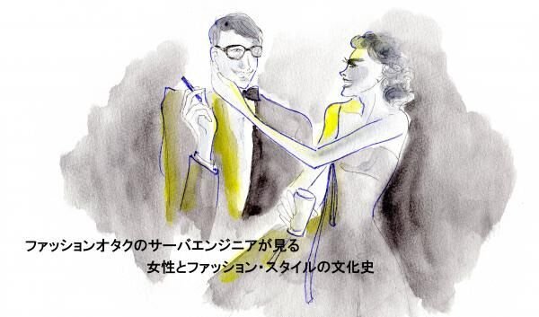 若者文化と共に新しい価値観の台頭 - 自由の次に力を手に入れた20世紀後半のファッション《連載:ファッションオタクのサーバエンジニアが見る女性とファッション・スタイルの文化史(4)》