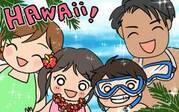 家族でハワイへ!旅行費の賢い貯め方
