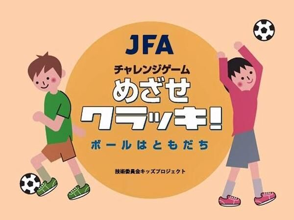JFAが個人でできる子ども向け練習プログラムを無料公開!