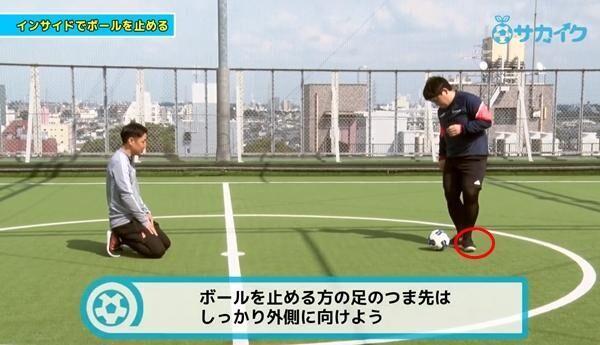 「止める」の基本、足の内側(インサイド)でボールを止められるようになる|サッカー3分間トレーニング