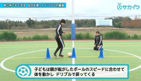 【ドリブルの基礎】狭いスペースでできるドリブル練習|サッカー3分間トレーニング