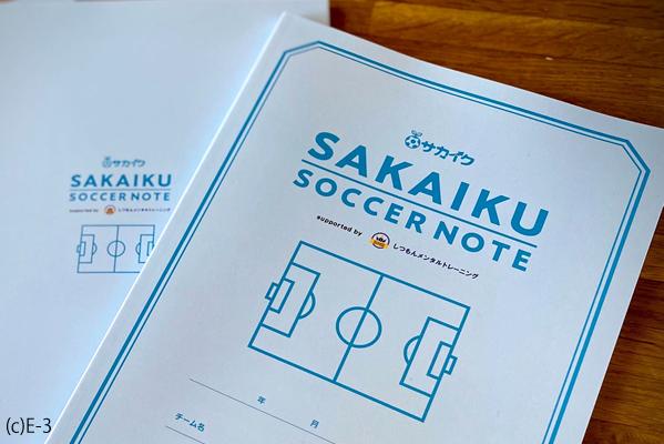 サッカーを始めるときに一緒にはじめたいサッカーノート、書くことが上達につながる理由とは?