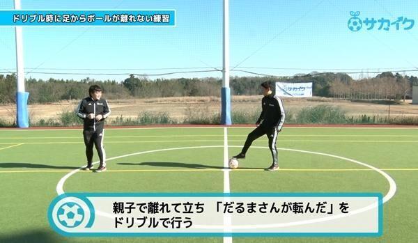ドリブルの時ボールが足から離れないようになる練習|サッカー3分間トレーニング