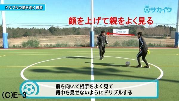 【初心者向け】前を向いてドリブルできるようになる練習 サッカー3分間トレーニング