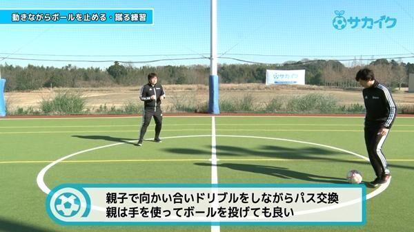 【初心者向け】 動きながら止める、蹴るができるようになる練習 サッカー3分間トレーニング
