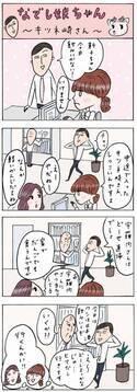 男が女を飲みに誘う理由【OLあるある4コマ漫画】