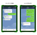 【LINEの誤爆】をなかったことに!? 12月からメッセージ送信取り消し機能を開始!!