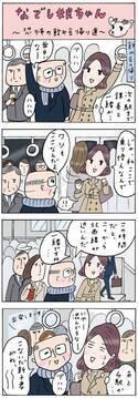 恐怖!? 飲み会の帰り、満員電車de課長と一緒の場合…【OLあるある4コマ漫画】