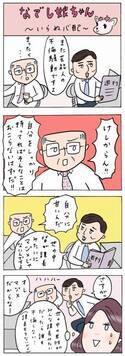 余計なお世話です。おせっかい上司の特徴【OLあるある4コマ漫画】