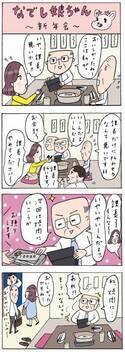 課長が年明けから大盤振る舞い! ラッキー♡【OLあるある4コマ漫画】