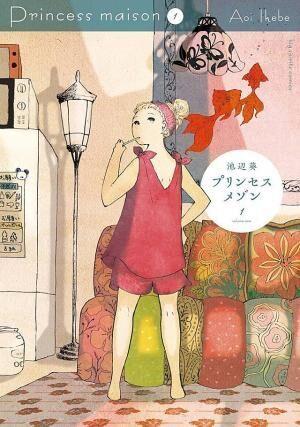 おひとりさまが家を買ったっていいじゃない!『プリンセスメゾン』作者・池辺葵さん(前編)
