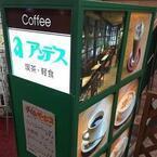 """まるで""""大人の図書館""""!漫画家・あだち充さんも愛する純喫茶「アンデス」"""