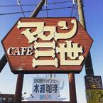 青いクリームソーダ?想像を裏切るメニューが嬉しい福井の純喫茶『マロン三世』