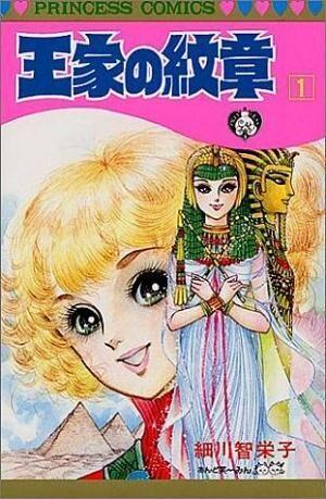 連載40年、既刊62巻。少女マンガの名作『王家の紋章』で自宅にいながら大冒険へ