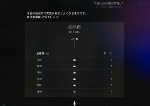 天気予報画面