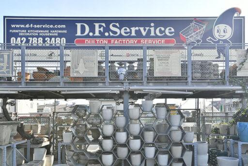 ダルトンファクトリーサービス