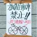 【日刊Sumai】編集部・丸の取材、ときどきプライベート日記 vol.41