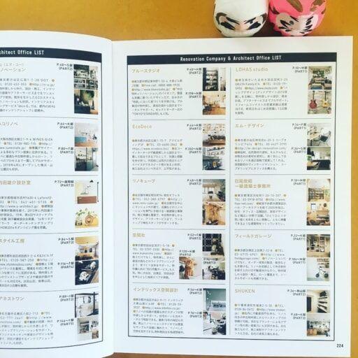 【日刊Sumai】編集部・君島の取材、ときどきプライベート日記 vol.45