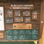 【日刊Sumai】編集部・丸の取材、ときどきプライベート日記 vol.44