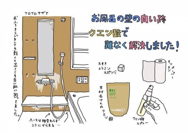 お風呂場の壁に白い跡…何度洗っても乾くと復活する汚れの正体は?