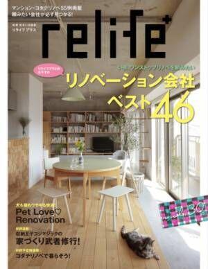 『relife+vol.30』