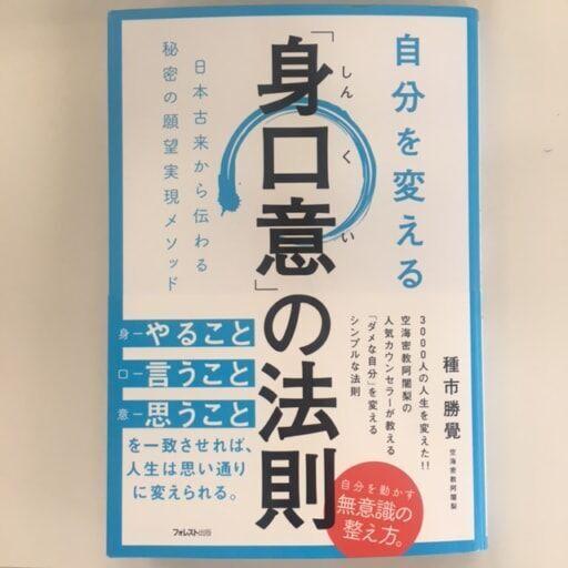 【日刊Sumai】編集部・君島の取材、ときどきプライベート日記 vol.54
