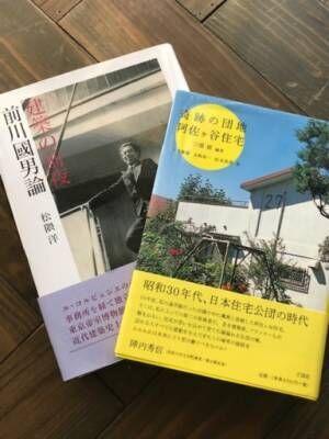 昭和32年築・前川國男設計のテラスハウスを入手してしまいました!