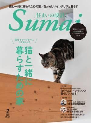 【日刊Sumai】編集部・丸の取材、ときどきプライベート日記 vol.53